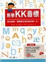 二手書博民逛書店 《易學KK音標》 R2Y ISBN:9861935592│蘇雅婷