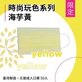 ◤現貨◢ 時尚完玩色系列-海芋黃 成人口罩50入