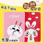 iPad mini1 2 3 4 小黃鴨 小綿羊 可妮兔 卡通 智慧休眠保護套 防摔平板保護殼 可立支架平板套