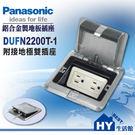 Panasonic 國際牌 方型地板插座 附接地雙插座 DUFN2200T-1【方形鋁合金地板彈插座組】《HY生活館》