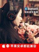 耳機頭戴式藍牙無線音樂手機耳麥男女生可愛潮電腦重低音WY88折,七夕節,88折下殺