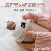 奶茶暖手寶充電寶兩用二合一usb自發熱暖寶寶隨身便攜式學生迷你小可愛 樂事館新品