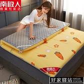 床墊 床墊加厚軟墊宿舍床褥子學生單人租房專用榻榻米海綿墊被地鋪睡墊