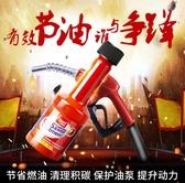 標榜燃油添加劑汽油燃油寶除積碳通用節油寶油路清洗劑8支裝 快速出貨