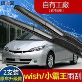 Toyota專用于豐田Wish雨刮器片小霸王老款2011年11款后雨刮膠條汽車雨刷  萬客居