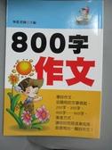 【書寶二手書T7/文學_HDE】800字作文(新版)_林藍