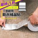 防水補漏貼 防水貼 防水膠帶 10cm*500cm 防漏膠帶 補漏膠帶 丁基膠帶 強效型 超黏 抓漏 止漏