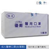 【醫博士】恒大〝優衛〞醫用口罩(成人) 50片/盒 (團購價18盒)※ 免運