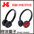 JS 藍牙/藍芽無線立體聲耳機 (HMH038)/兩款色系 自由選購