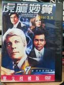 挖寶二手片-TSD-097-正版DVD-影集【虎膽妙算 第7季 全22集6碟】-經典影集(直購價)海報是影印