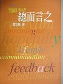 【書寶二手書T6/語言學習_FUX】美語錄第三集-總而言之_喬志高
