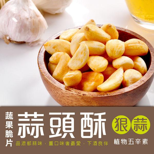 蒜頭酥【共3種口味】