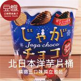 【豆嫂】日本零食 北日本Bourbon巧克力洋芋片桶裝