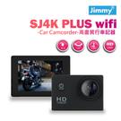 【小樺資訊】【JIMMY】SJ4K PLUS WIFI FHD1080p高清防水機車行車紀錄器 自行車 安全帽 摩托車
