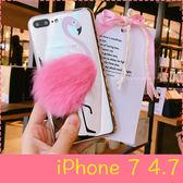 【萌萌噠】iPhone 7  (4.7吋)  韓國冬季新款 粉色羽毛火烈鳥保護殼 全包電鍍鏡面 手機殼 手機套
