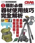 (二手書)嚴選攝影必備器材使用技巧完全解析