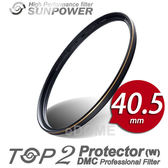 SUNPOWER 40.5mm TOP2 PROTECTOR DMC 薄框多層膜保護鏡鏡 (24期0利率 郵寄免運 湧蓮公司貨) 高透光 奈米抗污