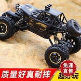 遙控汽車越野車充電動四驅高速大腳攀爬賽車男孩兒童玩具 【全館免運】