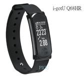 平廣 保固一年 雙揚 i-gotU Q68HR Q-Band Q68 HR Q-68HR 藍牙智慧手環 智慧手錶 測心率