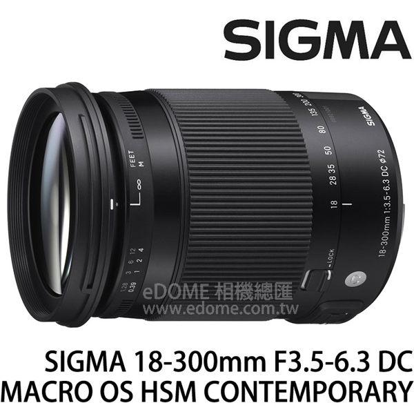 SIGMA 18-300mm F3.5-6.3 DC MACRO OS HSM Contemporary (24期0利率 免運 恆伸公司貨三年保固) 防手震鏡頭