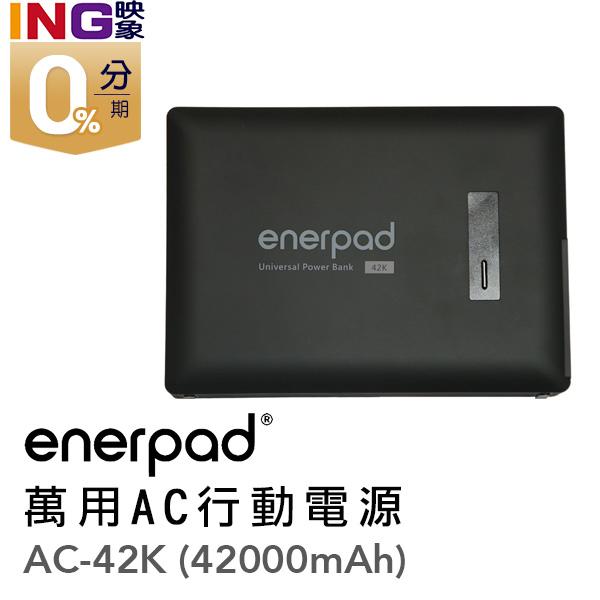 【24期0利率】enerpad AC42K 攜帶式直流電 / 交流電 行動電源 可充筆電 AC電源輸出