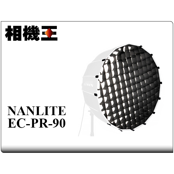 Nanlite EC-PR-90〔SB-PR-90 適用〕90cm柔光罩網格【接受客訂】
