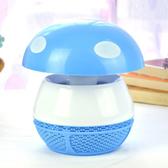 ✭米菈生活館✭【Z117】LED光觸媒捕蚊燈 滅蚊器 無輻射 靜音 驅蚊燈 安全蘑菇 無毒無味 USB