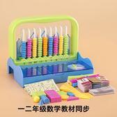 珠算盤 小學生學具盒計數器一二年級計算架兒童珠算盤數學教具幼兒園算數 俏女孩