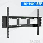 電視支架 小米電視大師82紅米Redmi Max86/98/100英寸掛架牆上壁掛支架通用 有緣生活館