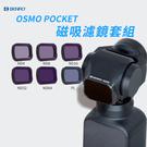 【EC數位】BENRO 百諾 OSMO POCKET配件 磁吸濾鏡 套裝 多層鍍膜 濾鏡套組 POCKET