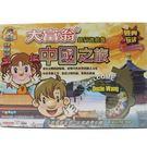 大富翁銀行遊戲盤 A-327 中國之旅/...