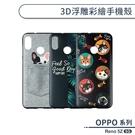 OPPO Reno 5Z 5G 3D浮雕彩繪手機殼 保護殼 保護套 防摔殼