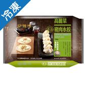 雅方手工高麗菜豬肉水餃 700g【愛買冷凍】
