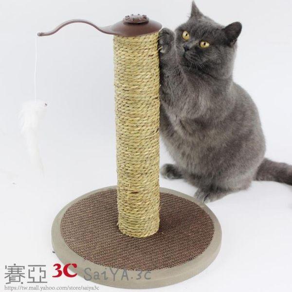 小型貓爬架貓架貓樹劍麻繩貓窩帶小玩具