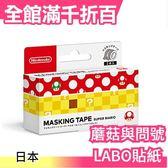 【小福部屋】【蘑菇與問號】日本 Nintendo Switch LABO 紙膠帶 任天堂實驗室 手把 控制器 安啾推薦
