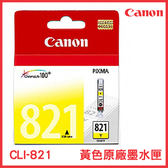 CANON 原廠黃色墨水匣 CLI-821Y 原裝墨水匣 墨水匣 印表機墨水匣