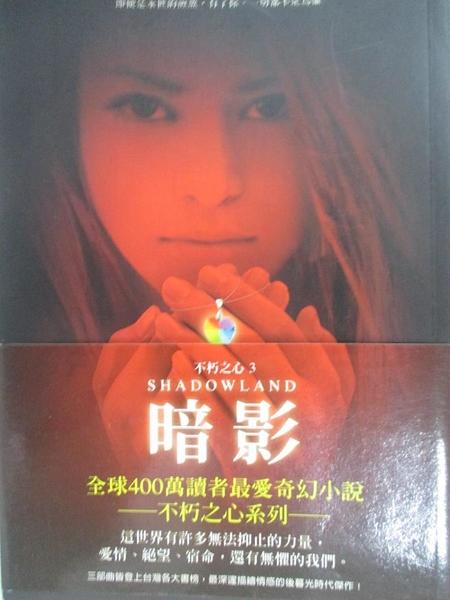【書寶二手書T3/翻譯小說_IRK】不朽之心3-暗影_陳芳誼, 愛莉森.諾艾勒