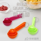 【台灣珍昕】台灣製 嘟嘟好量杓(一組4入)顏色隨機出貨/茶匙/量匙/咖啡勺