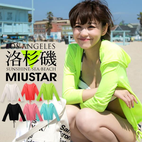 MIUSTAR 連帽開襟薄針織下抽繩罩衫外套(共6色)【NTA021RE】預購