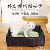 便攜貓砂盆可折疊旅行戶外折疊貓咪廁所貓砂盆方便攜帶貓外出廁所 夢娜麗莎