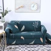 萬能彈力沙發罩緊包全包沙發罩防滑全蓋沙發巾布藝四季通用 交換禮物