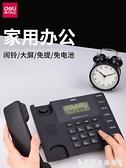 電話機 得力電話機有繩商務辦公家用固定電話機有線座機來電免提清晰通話 艾家