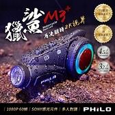 【Philo】 現貨 飛樂 獵鯊M3+ 2K畫質 安全帽 專用 機車 行車紀錄器 贈32G 記憶卡