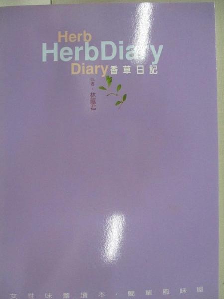 【書寶二手書T3/餐飲_ILL】香草日記 : 女性味蕾讀本.簡單風味屋_上旗編輯部