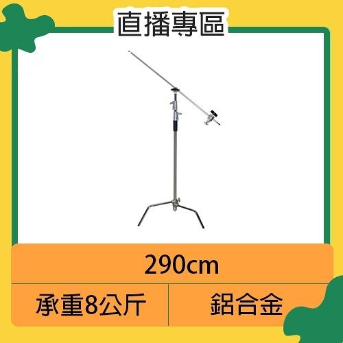 NANGUANG 南冠/南光 LS-C-330-5/8 C-Stand 延伸 燈架 腳架 LSC330 直播 遠距教學 視訊 棚拍