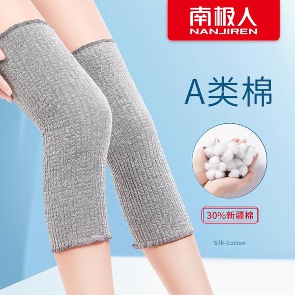 南極人護膝保暖老寒腿老人專用長款男女士關節膝蓋保護套夏季薄款 「夢幻小鎮」