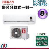 【信源】8坪【禾聯 HERAN  一對一分離式變頻冷氣機 HI-GP50 / HO-GP50 】不含安裝