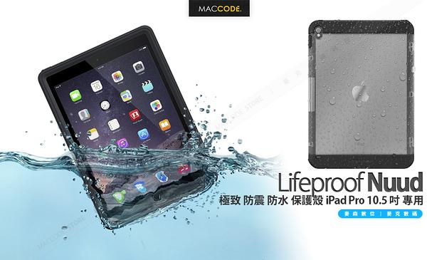 LifeProof Nuud 極致 防震 防水 保護殼 iPad Pro 10.5 / iPad Air 3 專用