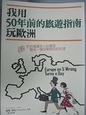 【書寶二手書T4/旅遊_GLD】我用50年前的旅遊指南玩歐洲_道格.麥克