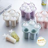 雪糕模具夏日雪糕模具冰棍冰塊製冰盒家用冰箱做凍冰棒自製冰淇淋的磨具【全館免運好康八折】